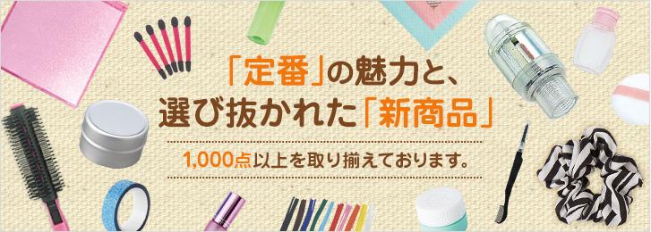 「定番」の魅力と、選び抜かれた「新商品」1,000点以上を取り揃えております。