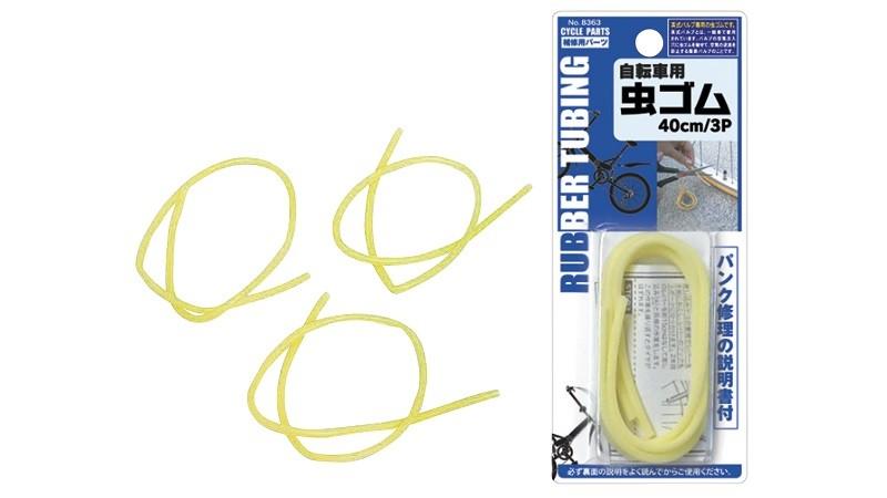 自転車用虫ゴム40㎝/3P