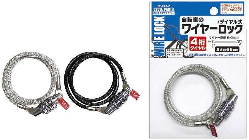 自転車のワイヤーロック/ダイヤル式