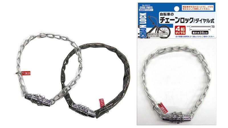 自転車のチェーンロック/ダイヤル式