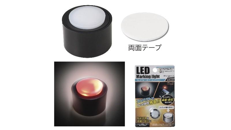 LEDマーキングライト